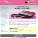 ビデオテープ修理のサイト
