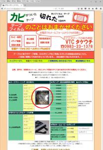 VTCタケウチによる無断画像盗用
