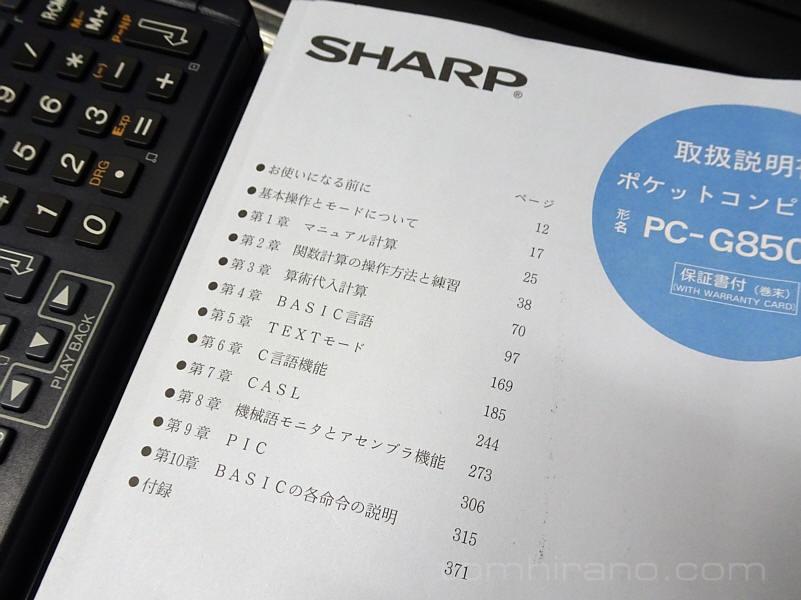 PC-G850VS 取扱説明書