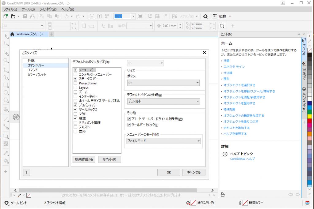 CorelDRAW コーレルドロー日本語画面
