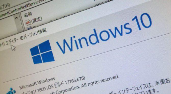 備忘録: Windows10でネットワークドライブの参照が遅い