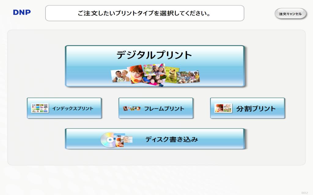 NX Plus+ メニュー画面