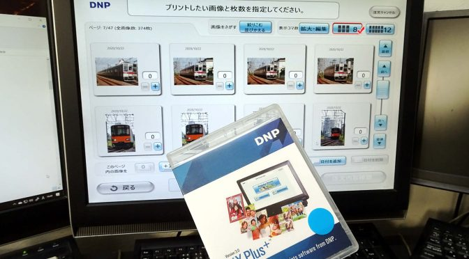 NX Plus+ 3.0 デジカメプリント 店頭受付ソフトを買ってみた