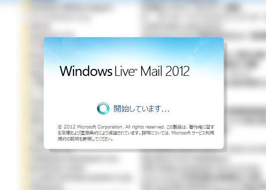 メール ウインドウズ エラー ライブ windowsliveメールのエラーの消し方(直し方)を教えてくださ